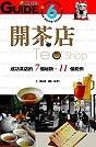 開茶店:成功茶店的7個秘訣丶11個範例