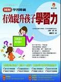 有效提升孩子學習力:圖解學習障礙