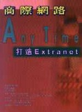 商際網路Any Time:打造Extranet