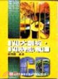 DVD大剖析- DVD與影像CD