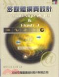多媒體網頁設計實務:FrontPage 2000+Flash 3