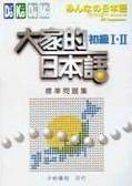 大家的日本語初級I.II標準問題集