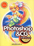 Photoshop & CG背景特效設計:Lan