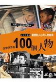 改變世界的100個人物:最撼動人心的人物寫真