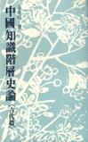 中國知識階層史論:古代篇