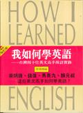 我如何學英語:台灣四十位英文高手採訪實錄