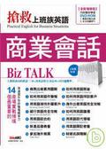 搶救上班族英語:商業會話:BIZ talk