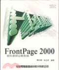FrontPage 2000資料庫網站輕鬆做