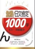 全勝!日文檢定1000字:3、4級篇