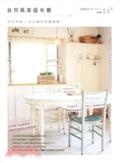 自然風家屋布置:日式手感X法式鄉村空間提案。