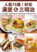 人氣75選!好吃漢堡&三明治