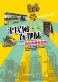 平民風.在地味:我的香港私路線