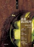 蕭蕭新詩乾坤:蕭蕭新詩研究