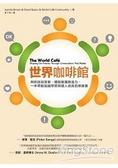 世界咖啡館:用對話找答案、體驗集體創造力一本帶動組織學習與個人成長的修練書