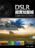 DSLR超實拍聖經:從構圖到曝光拍出專業感