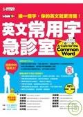 英文常用字急診室:換一個字- 你的英文就更清楚!