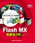 Macromedia Flash MX動畫強力教:ActionScript經典範例集
