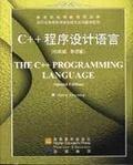 C++ 程序设计语言特别版