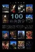 100經典教堂