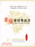 幸福-愛情奧義書