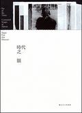 時代之眼:臺灣百年身影:centennial images of Taiwan