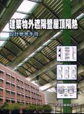 建築物外遮陽暨屋頂隔熱:設計參考手冊