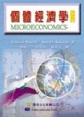 個體經濟學
