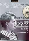 諾貝爾百年百人化學獎
