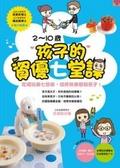 2-10歲孩子的資優七堂課:吃喝玩樂七部曲-培育快樂聰明孩子!