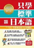 只學標準日本語:日語會話能力必修讀本:4大主題、40個超實用情境-只要2個月就讓你成為日語達人!