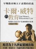 卡爾.威特的教育:培養全方位天才兒童的教育奇書:早期教育與天才素質的培養