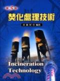 焚化處理技術
