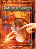 Delphi internet programming:Internet與TCP/IP進階程式設計