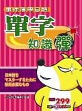 事件簿學日語:單字知識彈
