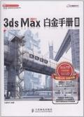 3ds Max 2011白金手册Ⅱ