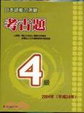 日本語能力測驗考古題4級2004年