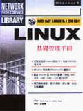 Linux基礎管理手冊