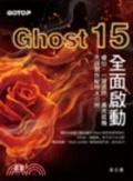 Ghost 15全面啟動:備份、一鍵還原、萬用裝機天碟製作秘技大公開