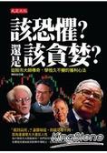 該恐懼?還是該貪婪?:從股市大師傳奇-學恆久不變的獲利心法