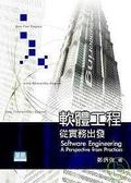 軟體工程:從實務出發:a perspective from practices