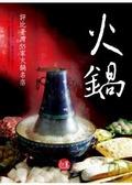火鍋:評比臺灣55家火鍋名店