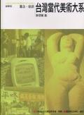 台灣當代美術大系:觀念.辯證:議題篇