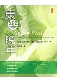 康樂晚年:完整的生理及心理健康全書