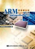 ARM內核嵌入式SOC原理:以ARM7TDMI S3C4510B為例
