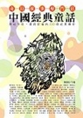中國經典童話:歷經千年.橫跨群書的119個述異傳奇