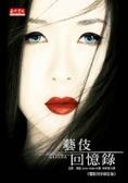 Cover of 藝伎回憶錄