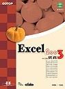 Excel 2003中文版實務