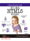 深入淺出HTML5程式設計:用JavaScript建造網路應用程式