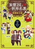 妄想BL世界名著:壓倒東方篇:eastern literature