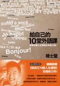 給自己的10堂外語課:這是突破人生限制的希望之鑰!